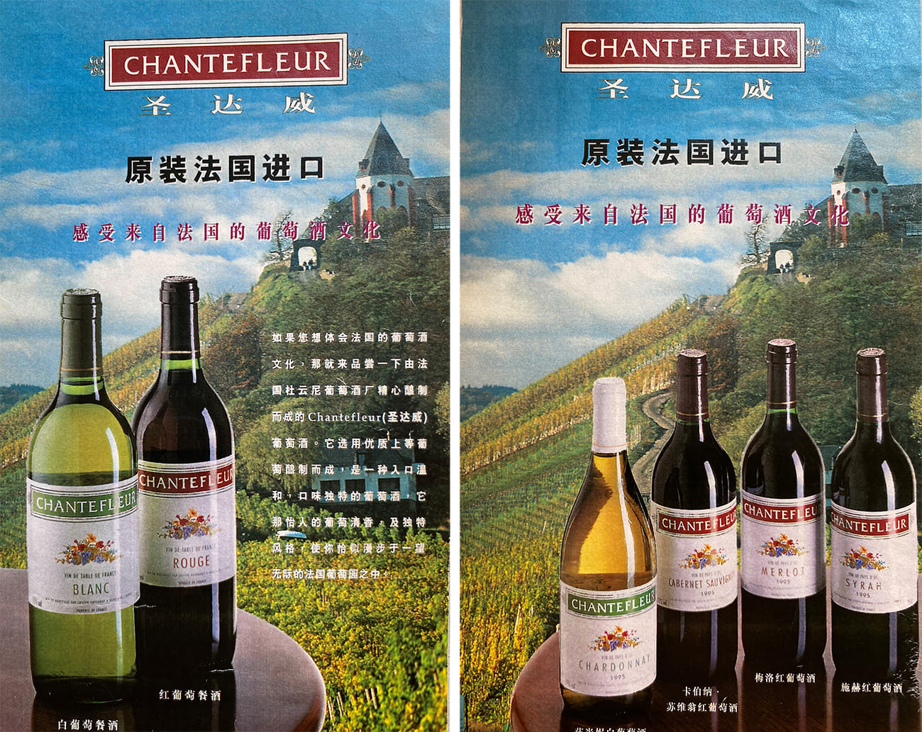 Nationwide Distribution of a French brand in China